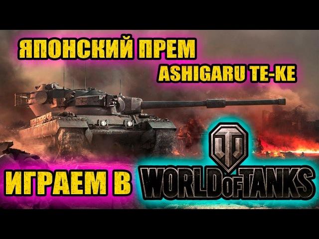 World Of Tanks - японский премиум танк ASHIGARU TE-KE