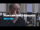 Максим Нестеренко Интервью Prosmotr