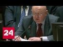 Совбез ООН обсудил ситуацию в Восточной Гуте - Россия 24