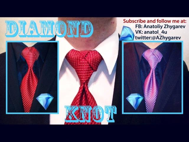 How to tie a tie with Diamond knot by Anatoliy Zhygarev Как завязать галстук узлом Бриллиант