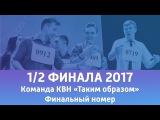 Финальный номер - Команда КВН