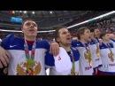 Гимн России на финале ЧМ по хоккею 2014 Чистый звук и HD качество