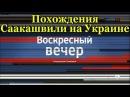 Похождения Саакашвили на Украине Воскресный вечер с Владимиром Соловьевым от 10....