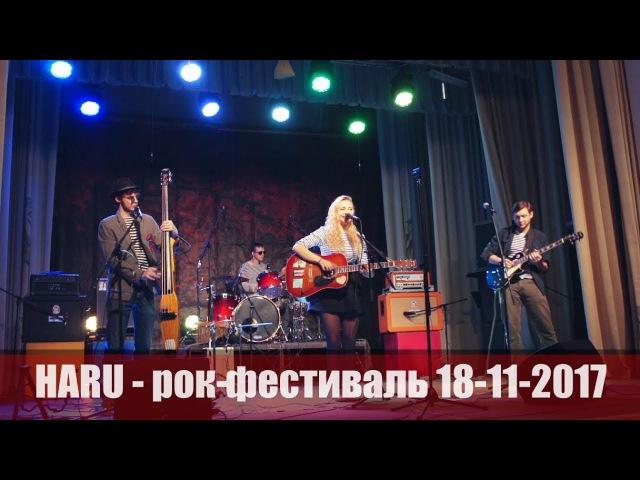 HARU - рок-фестиваль в ДК