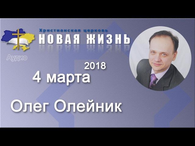 Олег Олейник - Как проявляется Божья слава 04.03.2018