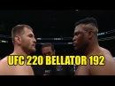 ОБЗОР ПРОШЕДШИХ БОЁВ UFC 220 И BELLATOR 192