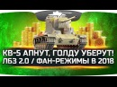 НОВОСТИ ИЗ WG — КВ-5 апают! ● Голду убирают! ● ЛБЗ 2.0 ● Фан-режимы в 2018 worldoftanks wot танки — [ : wot-