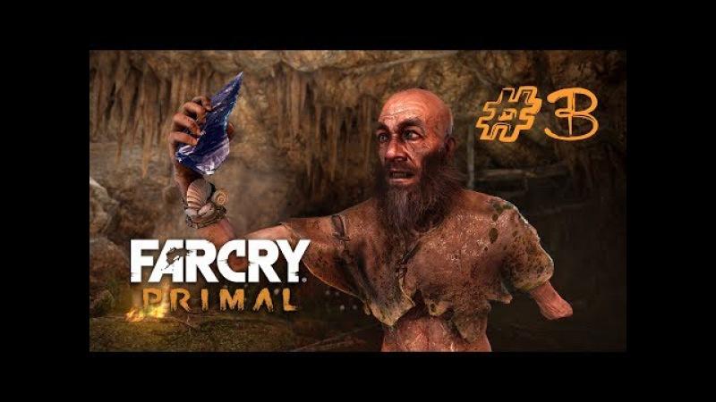 FarCry Primal ➥ Прохождение Part 3 Часть 3 ➥ Безжалостно обмочен Вугой