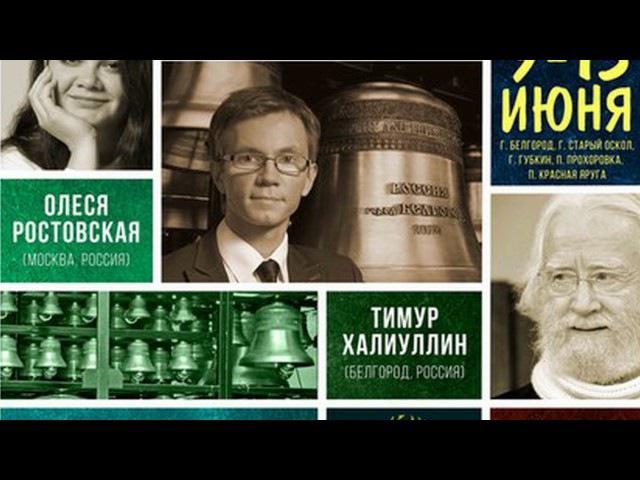 ГТРК Белгород радио России Директор фонда Русский карильон А Капинос в Откры