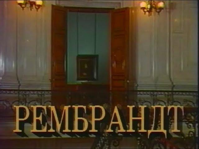 Рембрандт