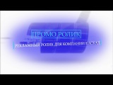 Промо ролик для СК КАСКАД
