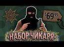 ГРАФФИТИ НАБОР ДЛЯ ЧИКАРЯ [ПЕРЕВОД]