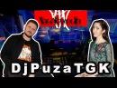 Никита Триагрутрика (Dj Puza TGK) - о группе, рэпе , дружбе с Витя АК-47, Басте и жизни (РР)