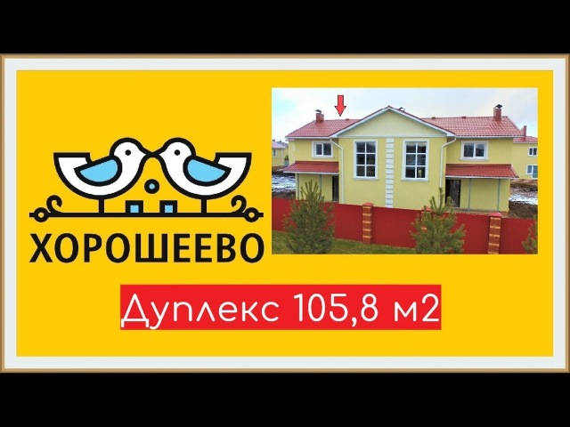 Обзор квартиры 105 8 м2 в Хорошеево