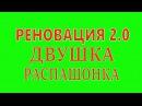 🌆 Двухкомнатная квартира Распашонка по программе реновация версии 2.0 Сентябрь