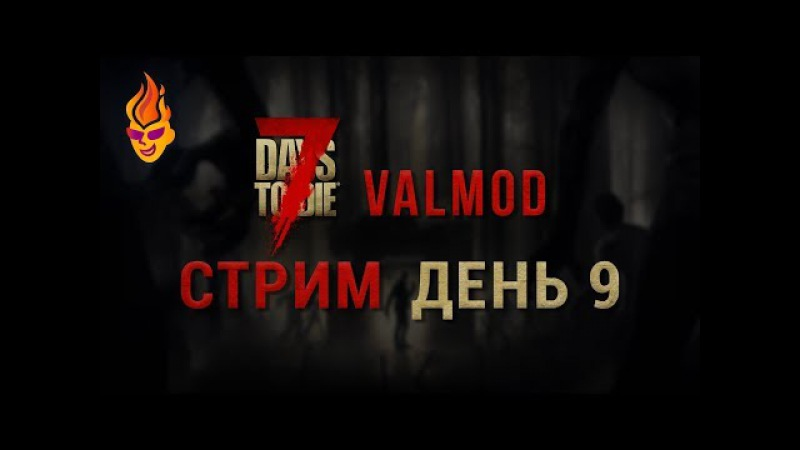 7 Days to Die Valmod Стрим 3 День 9