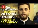 Православні українці звертаються до Президента аби зупинити вогонь релігійних