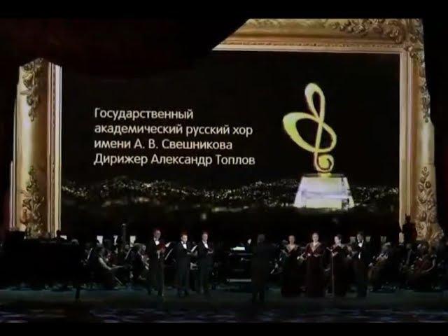 Г Свиридов Время вперед Госхор им Свешникова на Bravo Awards Дирижер Александр Т