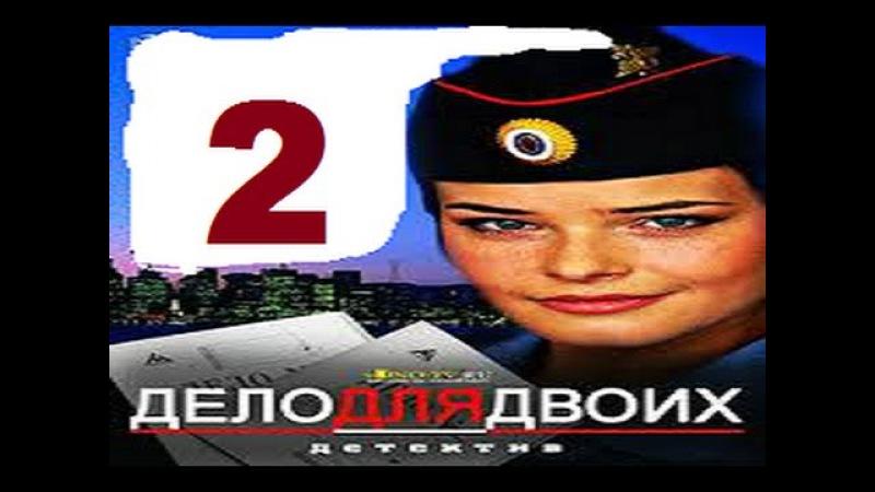 Дело для двоих (2 серия 2014) Детектив фильм кино сериал