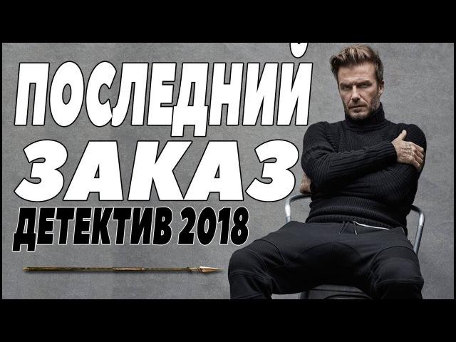 ПОЗДНИЙ ЗАКАЗ. детектив.(2018).