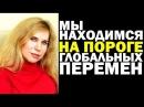 Светлана Драган мы находимся на пороге глобальных перемен 22 01 2018