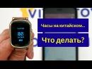Как установить время и язык в Smart Baby Watch - часах с GPS трекером - Q50, Q80, Q90, T58 и др. 0