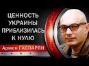 Армен Гаспарян Цeннocть Уkpauны приблизилась к нyлю. 18.02.2018