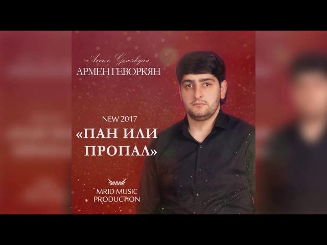 Армен Геворкян - Пан или пропал ПРЕМЬЕРА ТРЕКА 2017