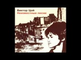 Кино (Виктор Цой) - Весна (альбом Неизвестные песни)