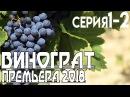 Премьера 2018 - Виноград 1-2 серия сериал, мелодрама