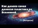 Это интересно 481 Как далеко самая далекая галактика во Вселенной