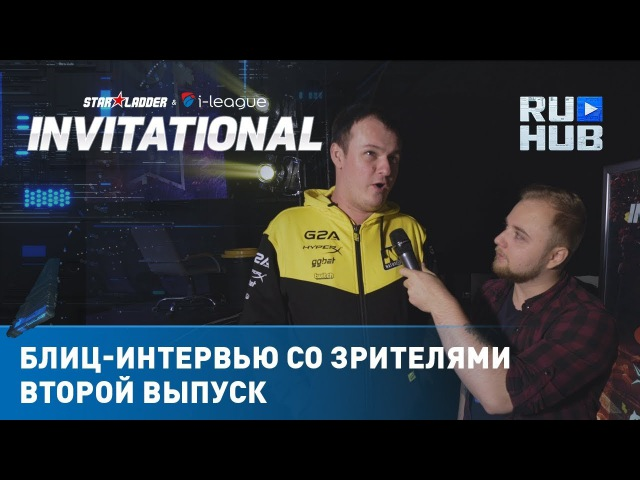 Блиц-интервью со зрителями. Второй Выпуск @ SL i-League Invitational S3