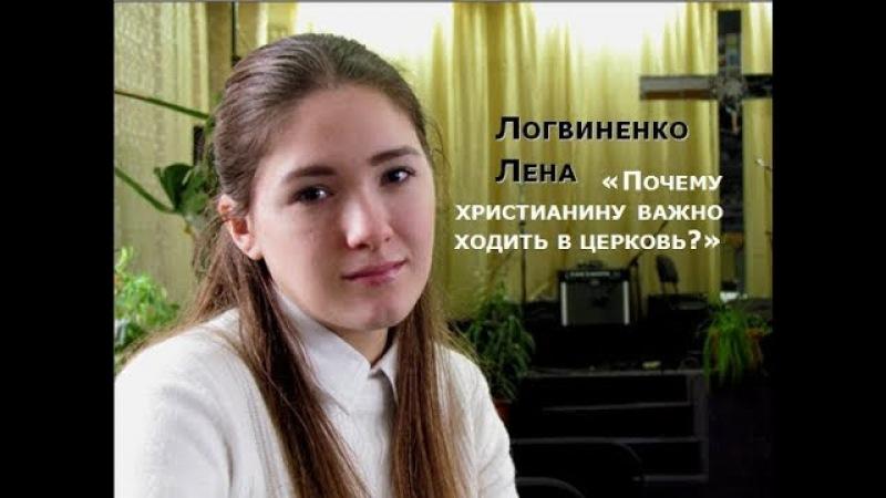 Лена Логвиненко - Почему христианину важно ходить в церковь?