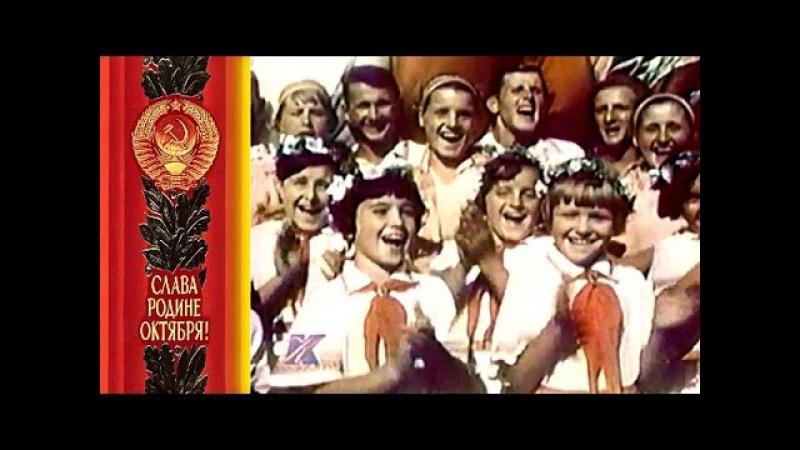 Сталинский СССР - Цветущая молодость 1938 год
