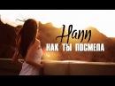 Hann Как ты посмела Премьера 2017