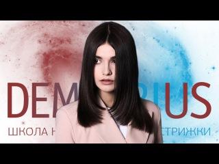 DEMETRIUS | Женская стрижка на длинные волосы