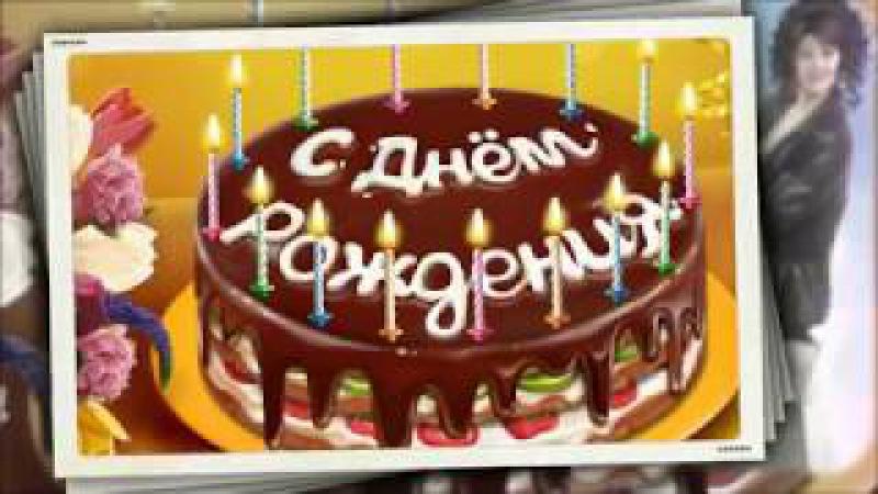 Красивое поздравление с Днём рождения для подруги