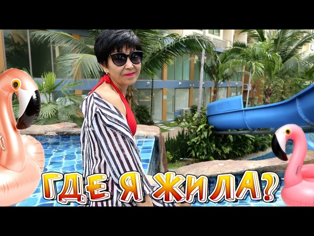 Где я жила в Тайланде? 🌴| Обзор кондо Laguna Beach Resort 2 | Паттайя