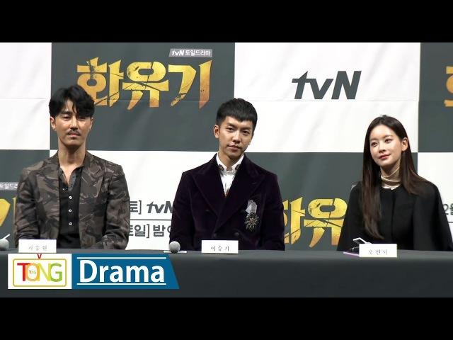 이승기 'A Korean Odyssey'(화유기) 제작발표회 -QA- (Lee Seung Gi, 오연서, 차승원, tvN DRAMA)