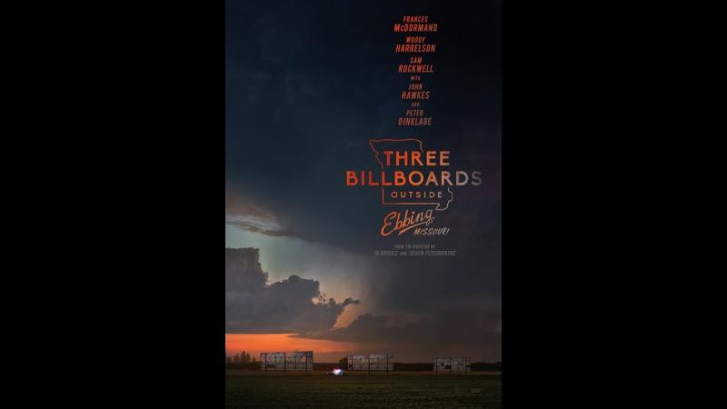 Три билборда на границе Эббинга, Миссури (2017) — КиноПоиск