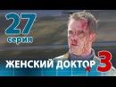 ЖЕНСКИЙ ДОКТОР - 3. Серия 27. Dr. Baby Dust 3. Episode 27