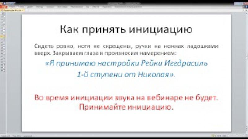 Бесплатная инициация в 1 ступень Рейки Иггдрасиль с презентацией и совместной п ...