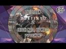 DESTINY 2 от Bungie. Сезон №01, серия 31. Динамичное PvP в DLC Проклятие Осириса с JetPOD90.