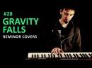 Gravity Falls Гравити Фолз Main Theme, Cover, Reminor 28