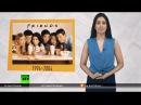 Без чувства юмора зрители Netflix нашли в сериале «Друзья» гомофобию и сексизм