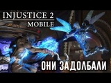 Injustice 2 Mobile - Они задолбали (ios) #47