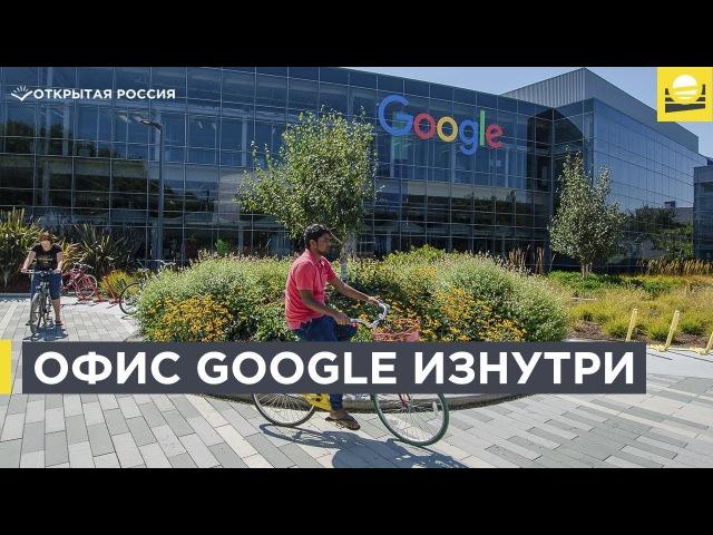 Как попасть в офис Google в Кремниевой долине? (Открытый мир)
