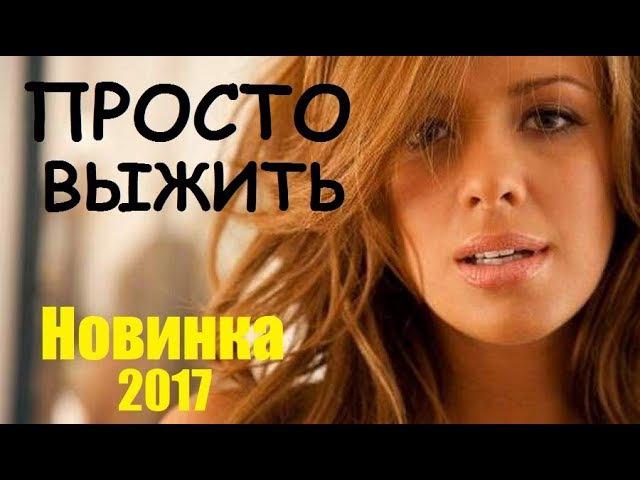 Просто выжить (2017), новейшая мелодрама, русский фильм HD » Freewka.com - Смотреть онлайн в хорощем качестве