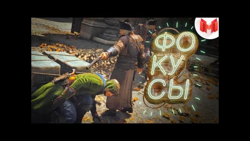 Assassin's Creed Unity Баги, Приколы, Фейлы СЮРПРИЗ