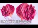 АВТОРСКАЯ ТЕХНИКА. РОЗА ИЗ ВОЛОС, как сделать Свадебная прическа★ Amazing Rose Hairstyle T...